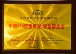 中国AAA重质量 守信用企业证书