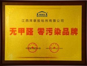 无甲醛 零污染品牌证书