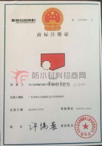 品牌证书001