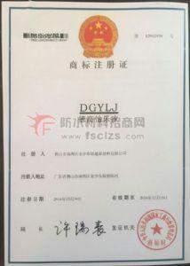 德高怡乐家商标注册证书