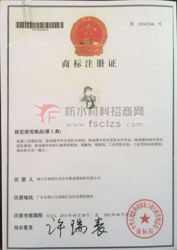 德高怡乐家防水品牌店面形象德高怡乐家形象商标注册证书