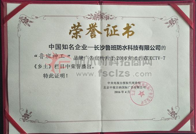 CCTV-7荣誉证书