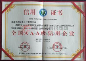 全国AAA级信用企业证书