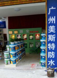 双峰县美斯特防水材料店