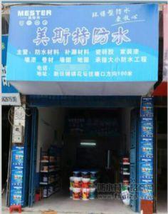 邵阳新田美斯特防水材料店