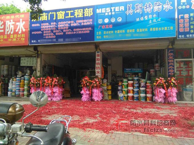 美斯特防水品牌店面形象邵阳美斯特代理开业照片,祝生意如地面红红火火,遍地红