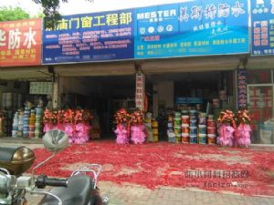 邵阳美斯特代理开业照片,祝生意如地面红红火火,遍地红