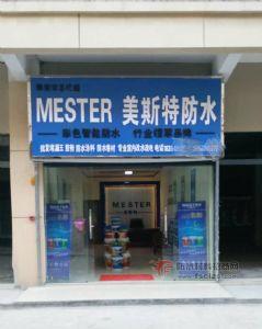 山东泰安肥城美斯特防水店
