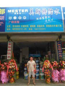 南宁陶老板美斯特防水材料店