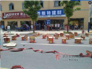 美斯特江西九江防水材料店