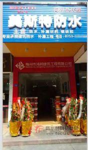 美斯特广东梅州店