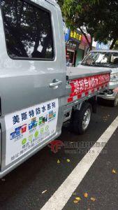 梅州车广告