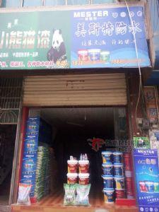 贵州德江廖老板门店