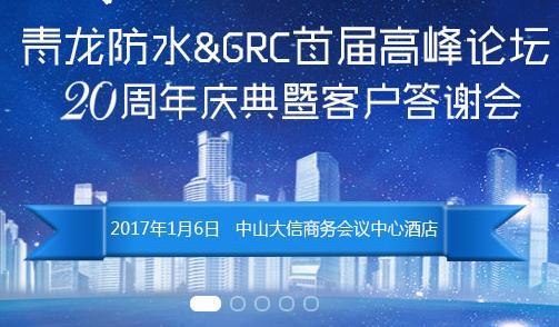 青龙首届防水&GRC行业高峰论坛即将举行