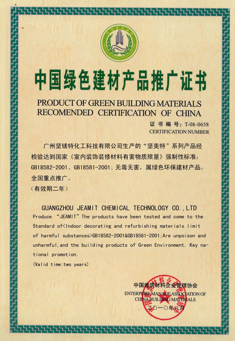 中国绿色建材环保