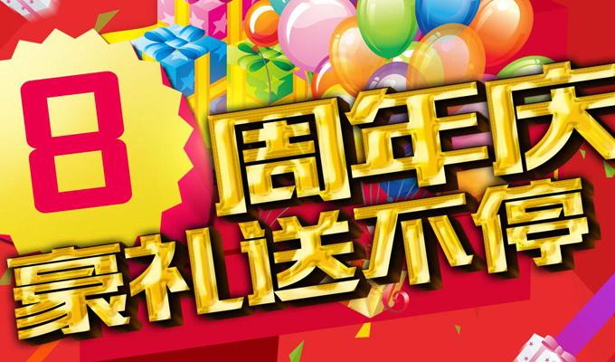 防水材料招商网8周年庆,好礼送不停!