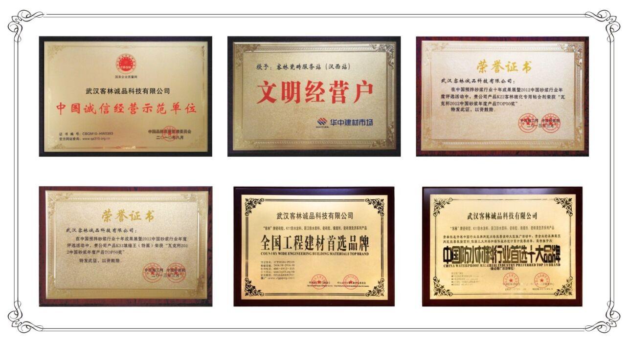 客林资质证书