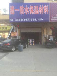 安庆店门面实景照片