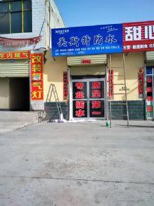 甘肃武威防水店门面实景