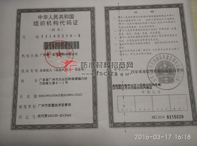 组织机构代码证副本