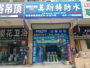 美斯特防水六安防水材料店