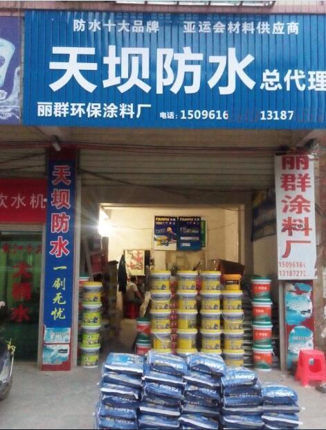 广州天坝十大品牌防水厂家火热招商