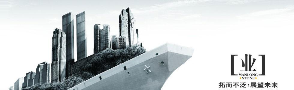 美国金斯盾(中国)建材有限公司