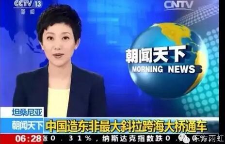 点击查看中国造东非最大斜拉跨海大桥通车,东方雨虹作为防水系统服务商获赞详细说明