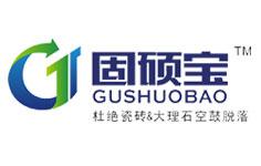 固硕宝防水品牌logo图片