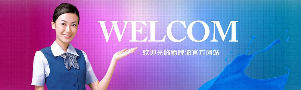 江门市箭牌涂料有限公司企业banner
