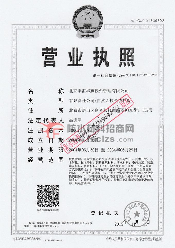 北京丰汇华旗投资管理有限公司营业资照