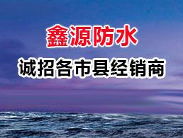 寿光市鑫源防水材料有限公司企业形象图片logo