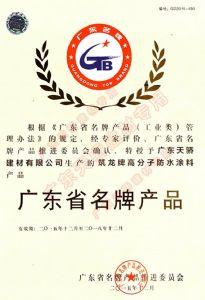 广东省品牌产品