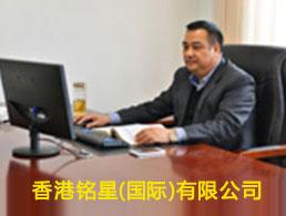 香港铭星(国际)有限公司企业形象图片logo