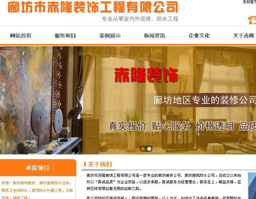 廊坊市赤隆装饰工程有限公司网站截图