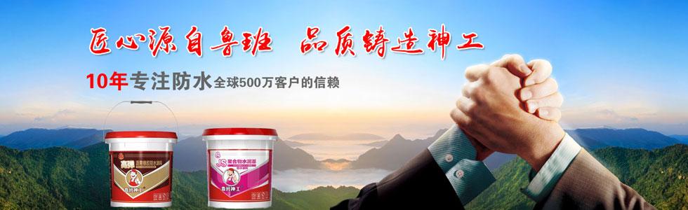 长沙鲁班防水科技有限公司