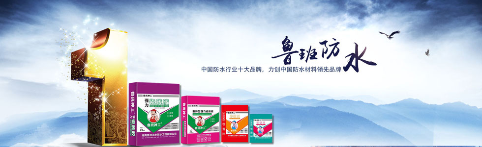 長沙魯班防水科技有限公司