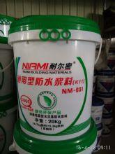 耐尔密KII通用型防水涂料