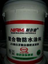 耐尔密JS聚合物防水涂料
