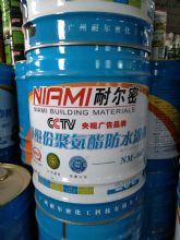 耐尔密911单组份聚氨酯防水涂料