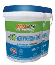耐尔密JS复合物防水涂料
