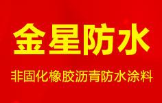 金星防水品牌logo图片