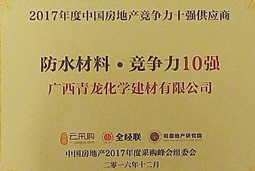 热烈庆祝青龙入选2017年度中国房地产防水材料类竞争力十强供应商