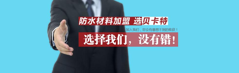 广州贝卡特建材有限公司