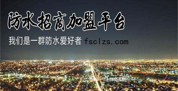 点击查看广东地区怎样代理K11防水涂料?详细说明