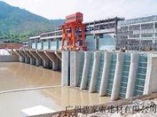 清远水电大坝工程
