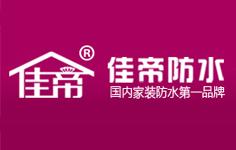 佳帝防水品牌logo图片