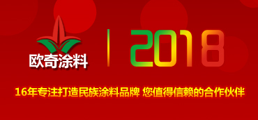 欧奇防水2018新年宣传单页