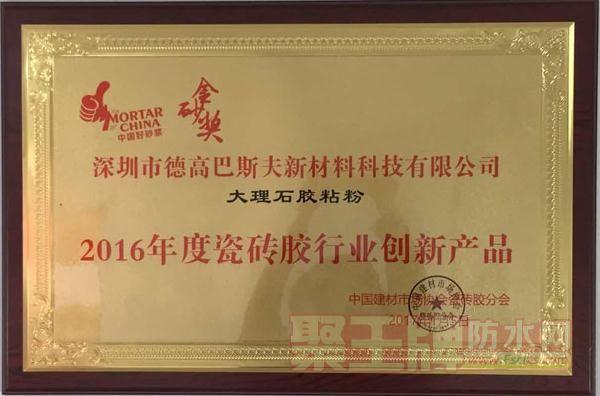 金砂奖-2016年度瓷砖胶行业创新产品