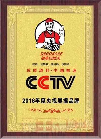 2016年度CCTV展播品牌